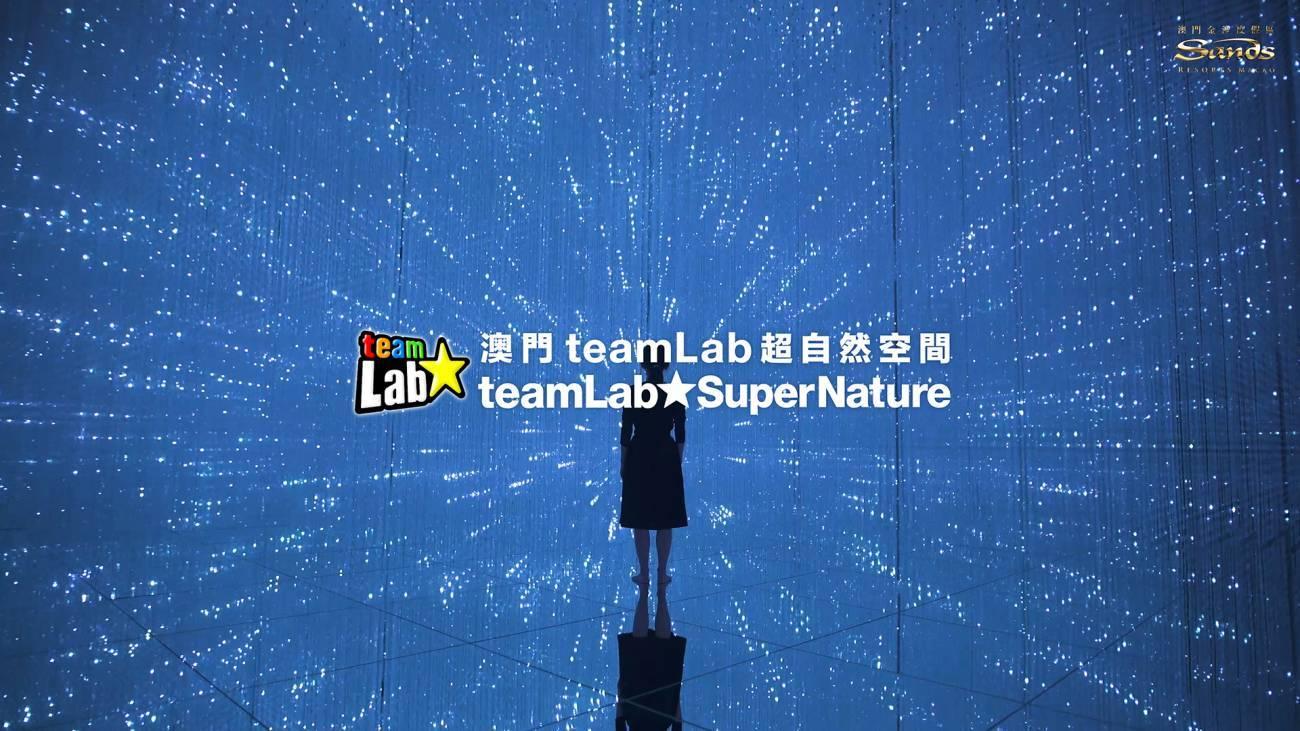 Teamlab Supernature Macao Teamlab